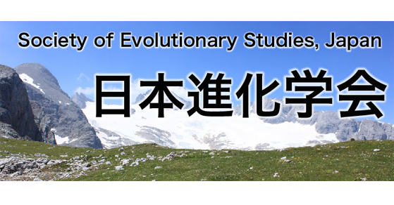 society for evolutionary